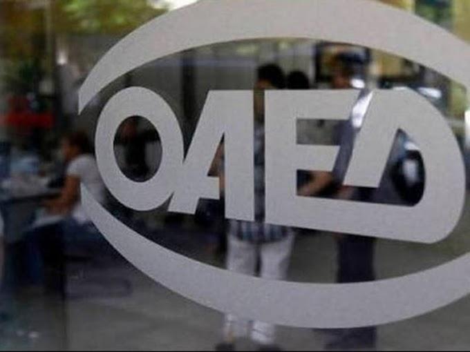 ΟΑΕΔ: Η ημερομηνία για το voucher των 2.520 ευρώ για 10.000 ανέργους