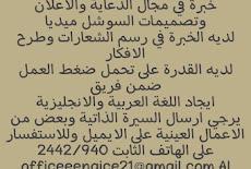 شركة الإزدهار وظائف في سلطنة عمان