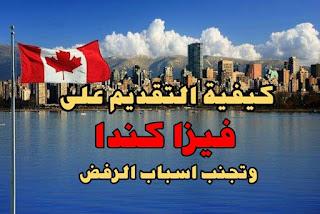 فيزا كندا