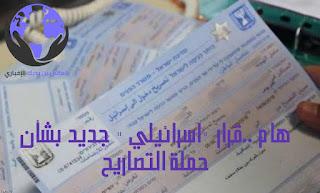 """قرار """" اسرائيلي """" جديد بشأن حملة التصاريح"""