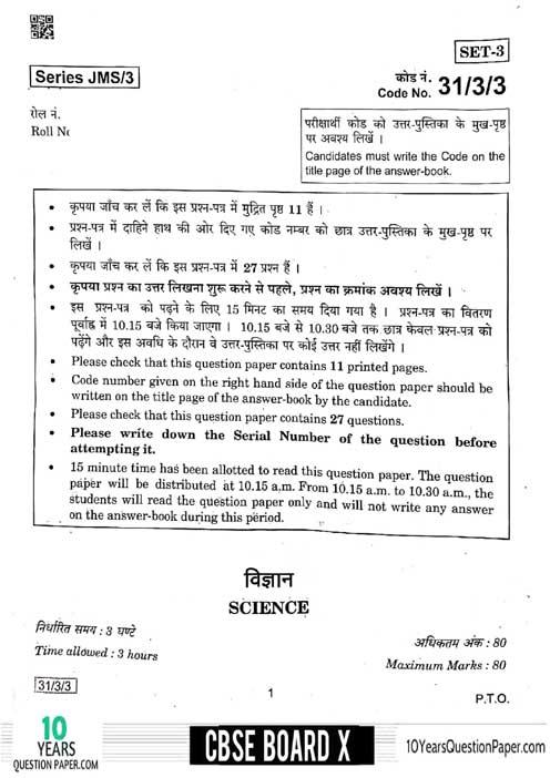 CBSE Class 10 Science 2019 Question Paper