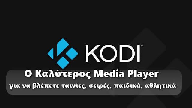 Kodi - Δωρεάν πρόγραμμα για να βλέπεις ταινίες, σειρές παιδικά, αθλητικά