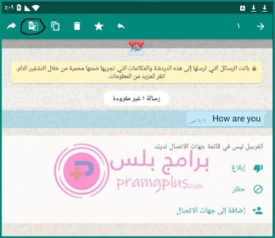 خاصية الترجمة واتساب فؤاد