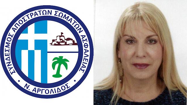 Συγχαρητήρια του Συνδέσμου Αποστράτων Σωμάτων Ασφαλείας Αργολίδας στην Κωνσταντίνα Κορώνη