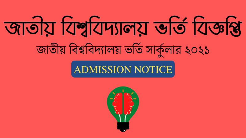 national-university-admission-circular