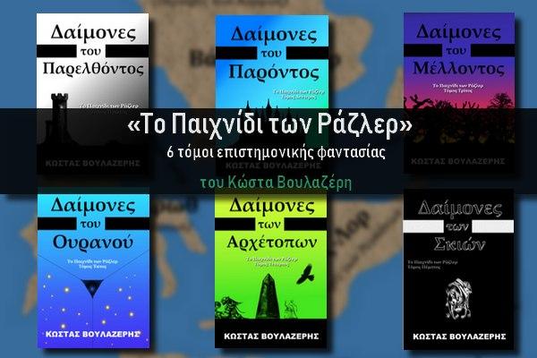 «Το Παιχνίδι των Ράζλερ» - Σειρά βιβλίων φαντασίας από τον Κώστα Βουλαζέρη