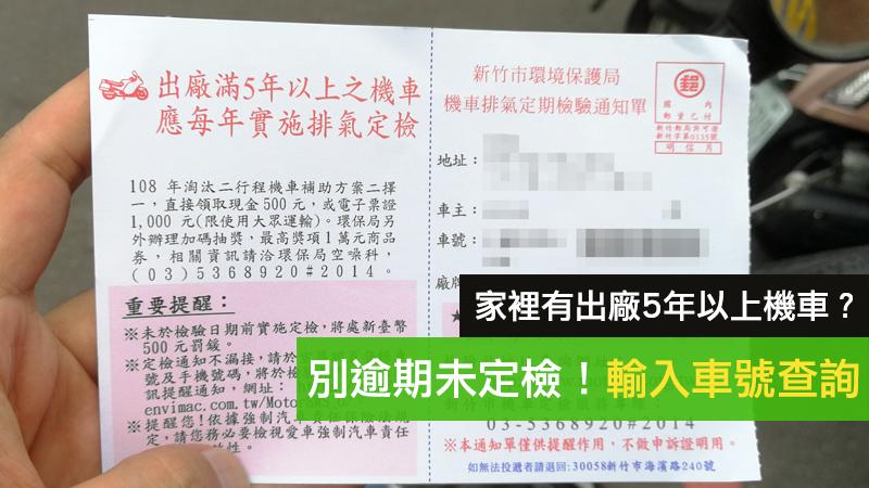 【多留意】出廠5年以上機車未定檢會收到罰單?快輸入車號查詢 Zi 字媒體
