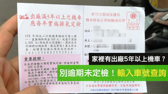 家裡有出廠5年以上的機車 定檢 驗車 罰單 輸入車號 查詢