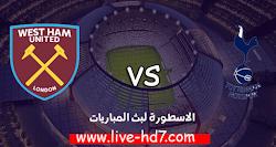 مشاهدة مباراة توتنهام ووست هام يونايتد بث مباشر بتاريخ 18-10-2020 الدوري الإنجليزي