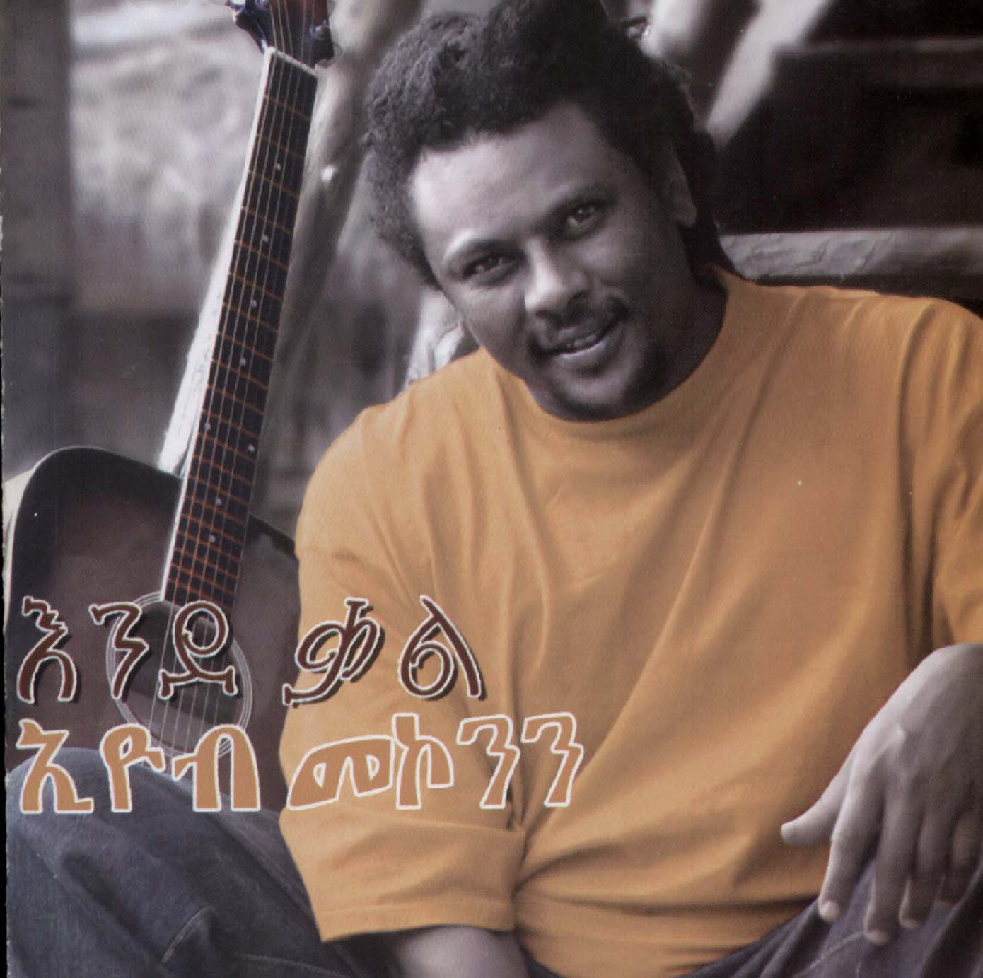 my passion for ethiopian music August 2013