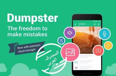 أفضل تطبيق لإستعادة الصور و الفيديوهات  المحذوفة للهواتف Dumpster Premium