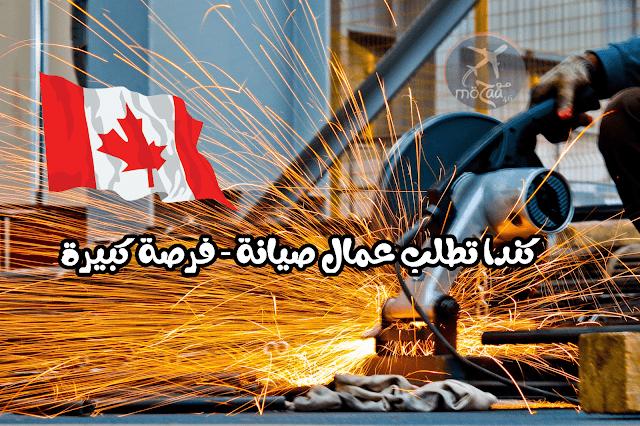 تورونتو الكندية بحاجة الى عمال صيانة – سجل الآن