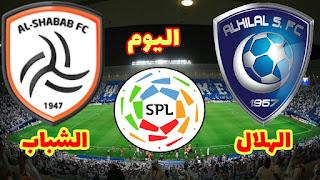 مباراة الهلال والشباب بين ماتش مباشر 31-12-2020 مباراة الهلال ضد الشباب ضمن  الدوري السعودي