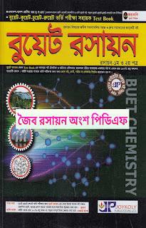 বুয়েট রসায়ন (জয়কলি) -জৈব রাসায়ন অংশ pdf Download