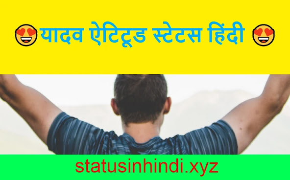 Yadav Attitude Status Hindi