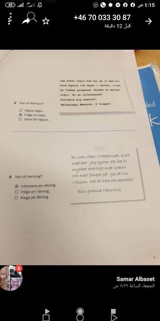 دورة اسفى كوش سى 3/2013 - تعلم السويدية مع الشبكشى sfi kurs c 3/2013
