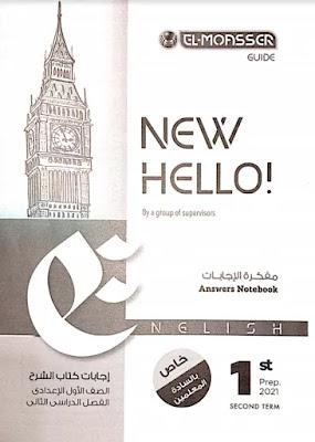تحميل اجابات كتاب المعاصر انجليزي الصف الاول الاعدادى الترم الثانى 2021