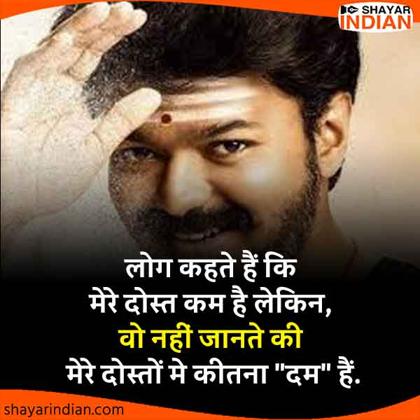 दोस्तों की कीमत - Dosti Ki Kimat Shayari Status Quotes Image