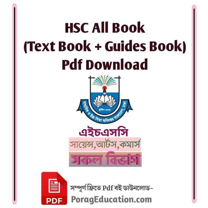Hsc All Book Pdf Download 2020 (Group:Science,Arts,Commerce) - HSC সকল বিভাগের বই ডাউনলোড