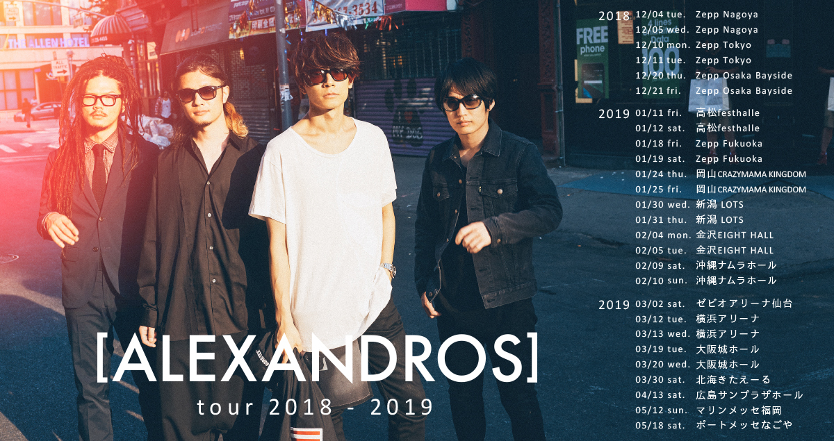 Alexandros Sleepless in Japan Tour