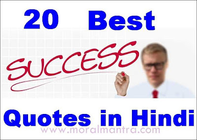 20 Best Success Quotes In Hindi - सफलता पर 20 अनमोल विचार