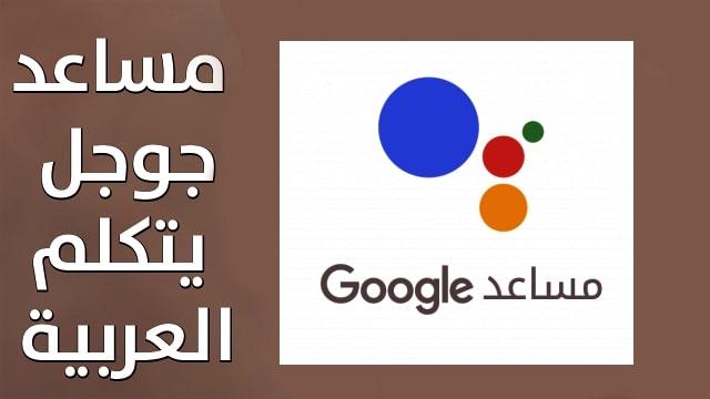 google ok google
