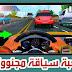 صرت أسوء سائق سيارات في التاريخ !! لعبة سياقة خرافية للاندرويد | Extreme Car Driving Simulator