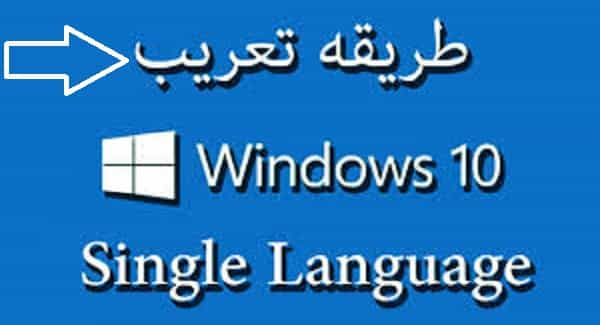 طريقة تعريب ويندوز 10 من الانجليزية الى العربية بطريقة يسيطة فى اقل من دقيقة