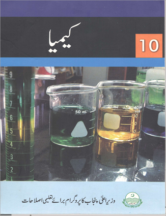 10th Class (Matric-II) Chem Textbook (PCTB) for Urdu Medium