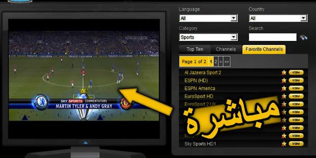 شاهد اي قناة مشفرة او عادية بث مباشر مجانا على الكمبيوتر عن طريق برامج وبدون برامج . مشاهدة القنوات والمباريات بث مباشر للكمبيوتر .مشاهدة المباريات للكمبيوتر .