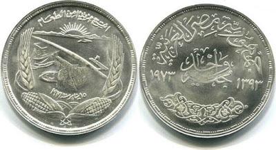 جنيه مصرى تذكارى انتج مزيدا من الطعام 1973