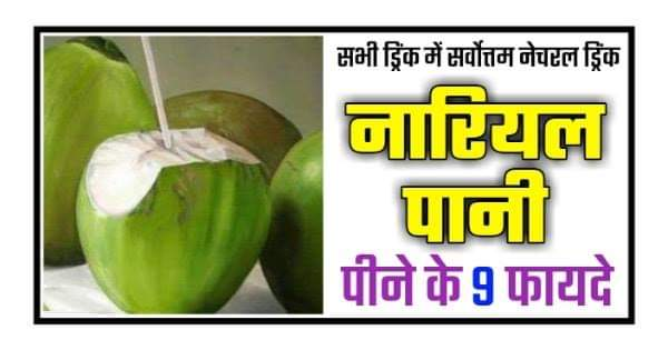 Health Benefits Coconut Water - Nariyal pani pine ke fayde 1