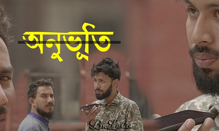 Onuvuti (অনুভূতি) Lyrics | Tabib Mahmud