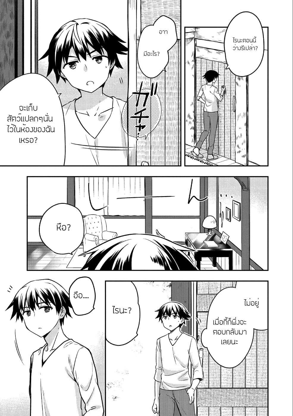 อ่านการ์ตูน Mushoku No Eiyuu Betsu Ni Skill Nanka Iranakatta Ndaga ตอนที่ 7 หน้าที่ 5