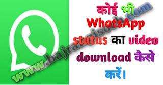 Whatsapp status download कैसे करें