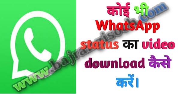 कोई भी Whatsapp status download कैसे करें?- top 3 best तरीका in 2020.