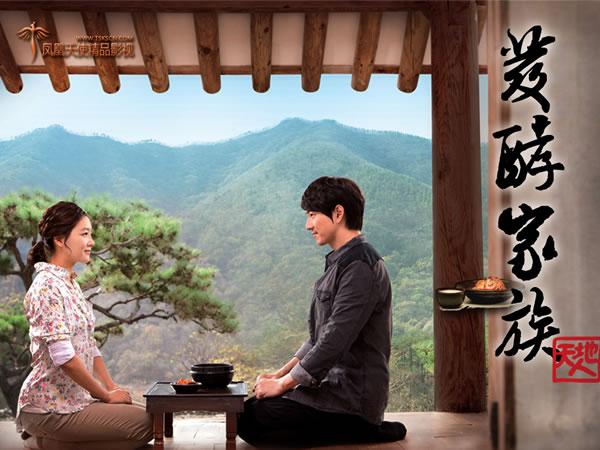 2012年韓劇 發酵家族線上看