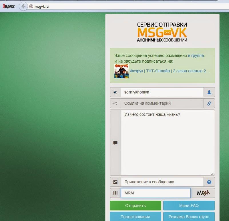 сервис для отправки анонимных сообщений вконтакте