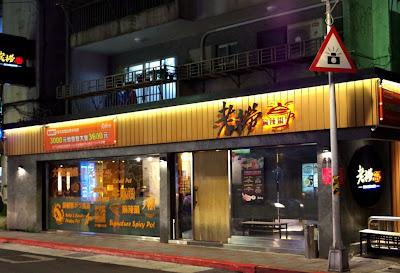 麻辣火鍋 來到台北必吃的一家餐廳 老撈麻辣火鍋私房料理