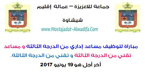 جماعة للاعزيزة - عمالة إقليم شيشاوة مباراة لتوظيف مساعد إداري من الدرجة الثالثة و مساعد تقني من الدرجة الثالثة و تقني من الدرجة الثالثة. آخر أجل هو 19 يونيو 2017