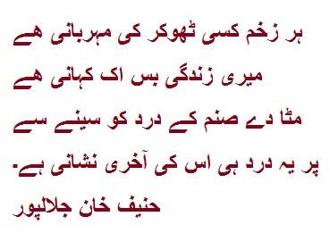 Sad-shayar-urdu