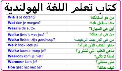 تحميل كتاب تعلم اللغة الهولندية للمبتدئين PDF