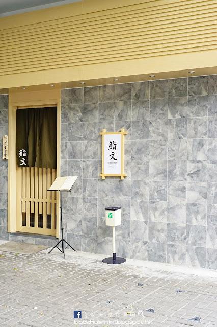 元朗 仁樂坊 鮨文 Omakase 13貫 壽司