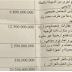 وثيقة حصر الأموال والعقارات المجمدة للرئيس السابق