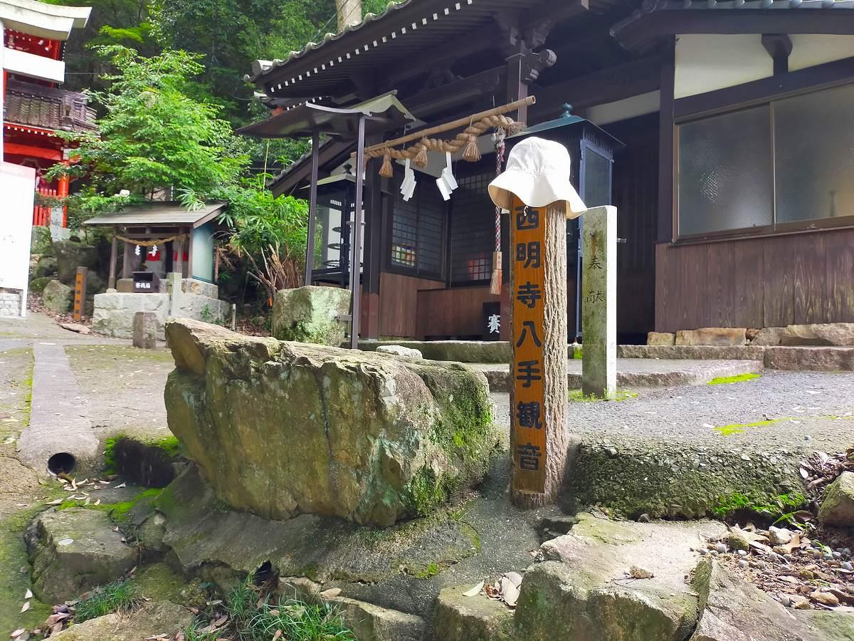 西明寺八手観音と言う看板に帽子がかかっていました。