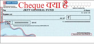 cheque in hindi-cheque kya hai