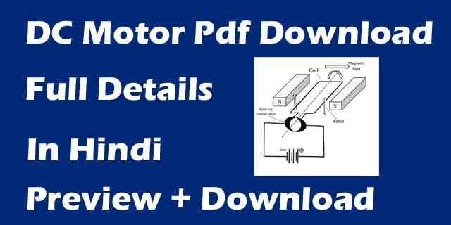 Dc Motor Pdf Download