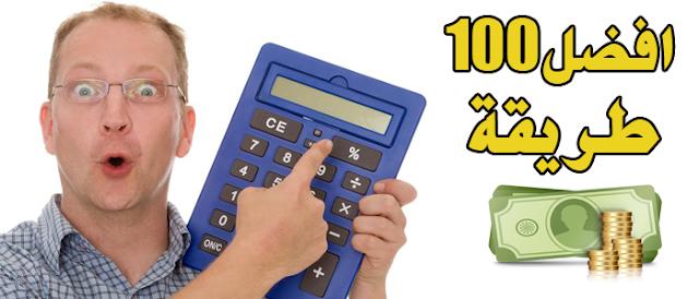 افضل 100 طريقة لكسب المال من الانترنت