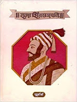 Shivcharitra Book PDF