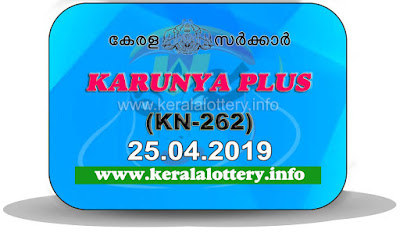 "KeralaLottery.info, ""kerala lottery result 25 04 2019 karunya plus kn 262"", karunya plus today result : 25-04-2019 karunya plus lottery kn-262, kerala lottery result 25-04-2019, karunya plus lottery results, kerala lottery result today karunya plus, karunya plus lottery result, kerala lottery result karunya plus today, kerala lottery karunya plus today result, karunya plus kerala lottery result, karunya plus lottery kn.261results 25-04-2019, karunya plus lottery kn 262, live karunya plus lottery kn-262, karunya plus lottery, kerala lottery today result karunya plus, karunya plus lottery (kn-262) 25/04/2019, today karunya plus lottery result, karunya plus lottery today result, karunya plus lottery results today, today kerala lottery result karunya plus, kerala lottery results today karunya plus 25 04 19, karunya plus lottery today, today lottery result karunya plus 25-04-19, karunya plus lottery result today 25.04.2019, kerala lottery result live, kerala lottery bumper result, kerala lottery result yesterday, kerala lottery result today, kerala online lottery results, kerala lottery draw, kerala lottery results, kerala state lottery today, kerala lottare, kerala lottery result, lottery today, kerala lottery today draw result, kerala lottery online purchase, kerala lottery, kl result,  yesterday lottery results, lotteries results, keralalotteries, kerala lottery, keralalotteryresult, kerala lottery result, kerala lottery result live, kerala lottery today, kerala lottery result today, kerala lottery results today, today kerala lottery result, kerala lottery ticket pictures, kerala samsthana bhagyakuri"